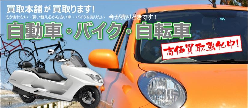 HOME | リサイクルショップ 神戸 ...